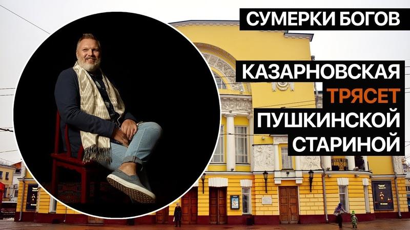 Сумерки богов Казарновская трясет пушкинской стариной
