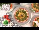 3 место Подсолнухи со шпинатом — Все буде смачно. Сезон 5. Выпуск 24 от 19.11.17