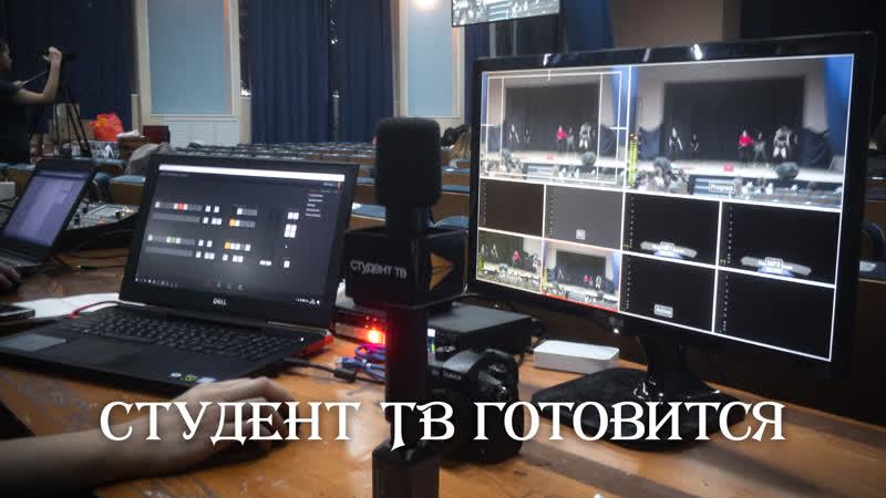 Подготовка к МИСС УГАТУ (ч.2) Стрим по ту сторону экрана