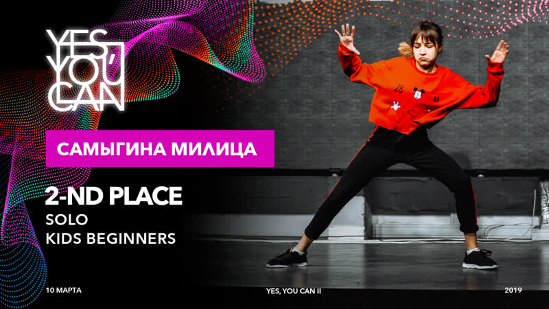 САМЫГИНА МИЛИЦА SOLO KIDS BEGINNERS 2 PLACE YES YOU CAN 2