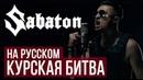 Sabaton - Panzerkampf Cover by Radio Tapok на русском