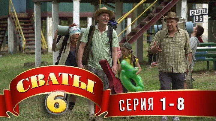 СВАТЫ 6 сезон, 1-8 серия (2O13) 720HD
