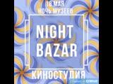 Night Bazar 18 мая в Ночь Музеев в Киностудии