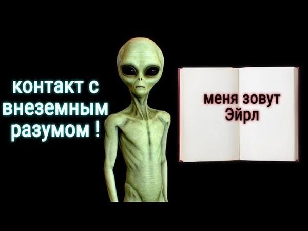 Книга посвященная Розуэлльскому инциденту Интервью с пришельцем по имени Эйрл.