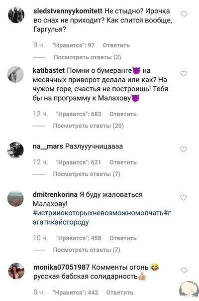 Поклонники Ирины Шейк устроили атаку на инстаграм Леди Гаги