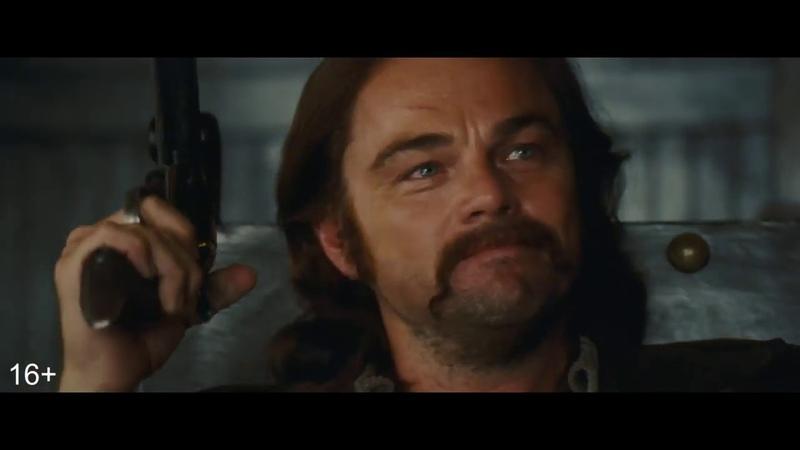 Однажды в Голливуде - тизер трейлер на русском 2019