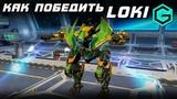 КАК ПОБЕДИТЬ ЛОКИ? War Robots LOKI 2 Blaze & Halo MK2 & Last stand