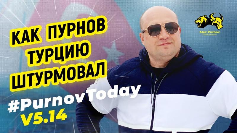 Как Пурнов Турцию штурмовал Тренинг Александра Яновского в VIP отеле RIXOS PurnovToday V5 14
