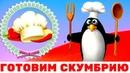 Как приготовить скумбрию Шикарный рецепт к праздничному столу Идеи холодных закусок