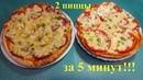 Быстрый перекус! Пицца с САЛЯМИ Пицца с ОВОЩАМИ за 5 МИНУТ в микроволновке. Рецепт для ленивых