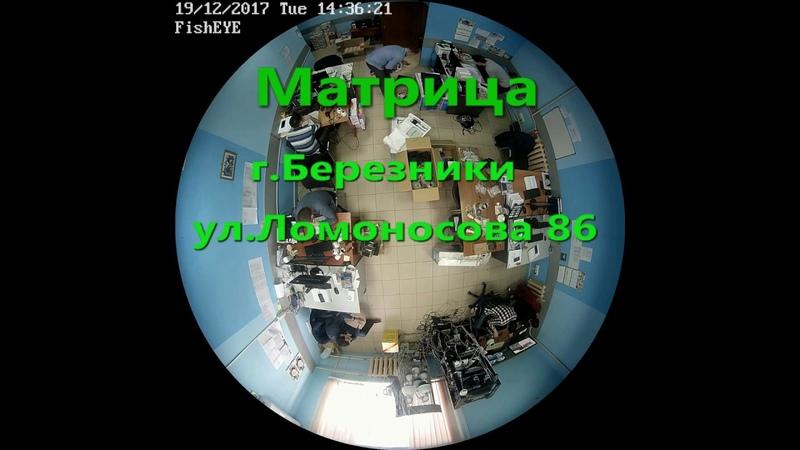 матрица. камера рыбий глаз