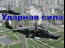 Ударная сила: Чёрный призрак - 5 серия (20.02.2003)