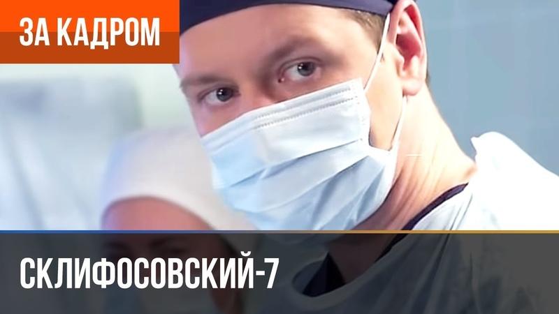 Склифосовский 7 сезон Склиф 7 Выпуск 11 За кадром