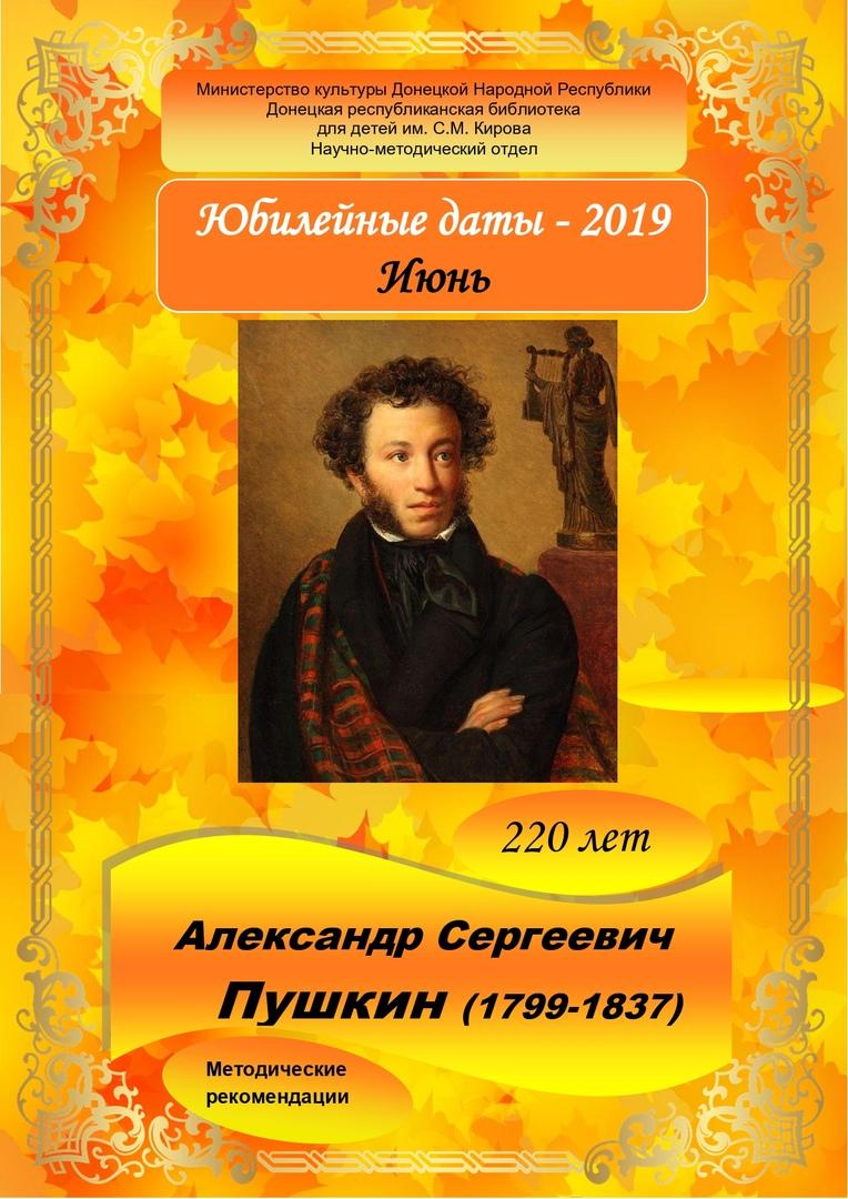 александр пушкин, донецкая республиканская библиотека для детей, научно-методический отдел, юбилейные даты, издательское дело