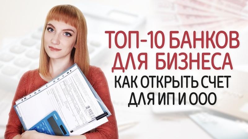 Какой выбрать банк для ИП и ООО Тинькофф Точка Альфа Рейтинг 10 лучших банков для бизнеса с РКО