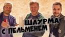 Как готовить шаурму дома. Пошаговый рецепт шаурмы дома. Про Андрея Рожкова. Уральские пельмени кухня