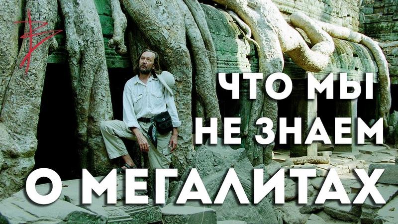 Какая цивилизация строила мегалиты - Наша или иная В.Сундаков