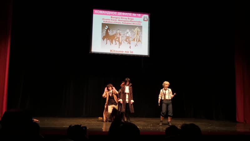 КОМАНДНОЕ ДЕФИЛЕ Bungou Stray Dogs (Osamu Dazai, Akutagawa Ryunosuke, Nakahara Chuya, Nakajima Atsushi) - Kitsune no ie