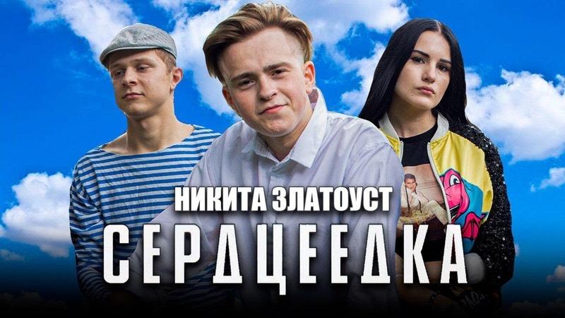 НИКИТА ЗЛАТОУСТ СЕРДЦЕЕДКА Премьера клипа 2019 Егор Крид Пародия