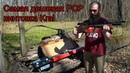 Kral Puncher Breaker самая дешевая PCP винтовка