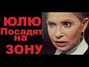 Это конец Юли! на Тимошенко повесили Убийство Сегодня!