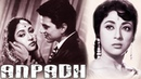 अनपढ़ Anpadh Classic Bollywood Movie Superhit Mala Sinha Balraj Sahni Dharmendra