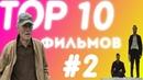 Визит к Минотавру Vizit k Minotavru 1 сезон 5 серия смотреть онлайн или скачать