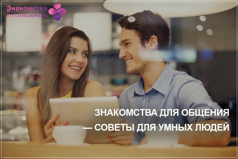 знакомства для общения