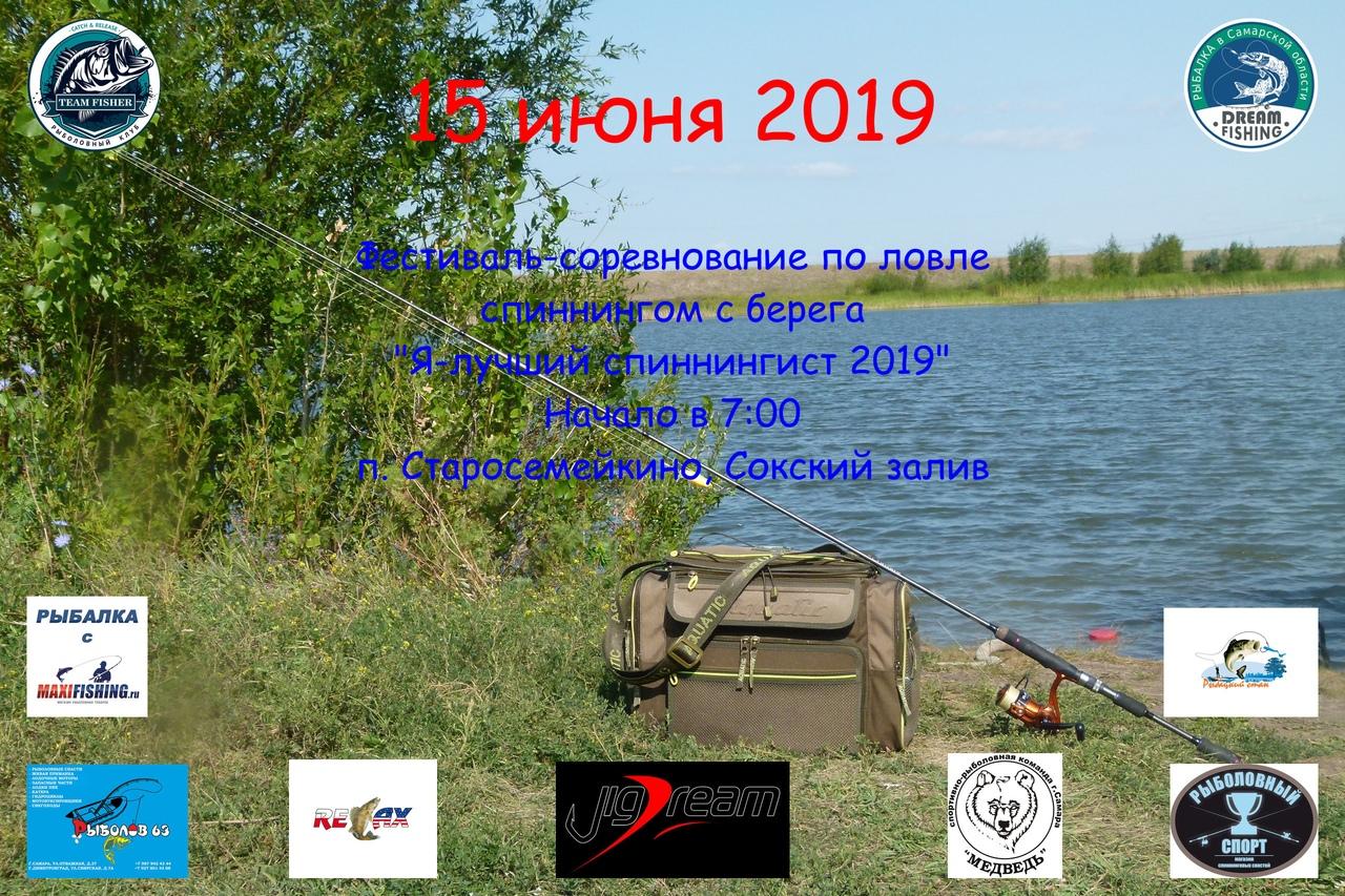 Афиша Самара Я-лучший спиннингист 2019