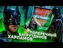 Данила Поперечный   Гарик Харламов   Тимур Батрутдинов. Бэтмен и Джокер. Ошуительное Хоу