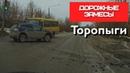 На дорогах одно Хамло да АвтоЗасранцы Весеннее обострение Торопыг и Водятлов