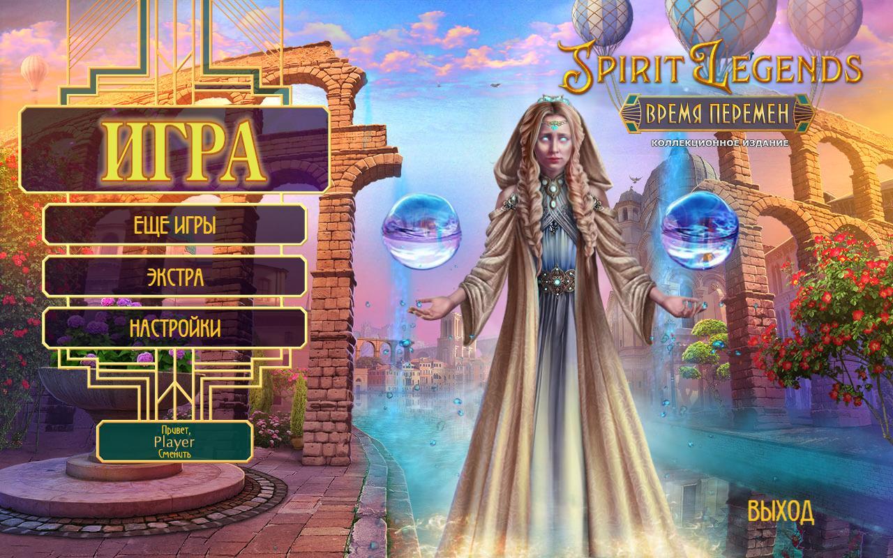 Легенды о духах 3: Время перемен. Коллекционное издание | Spirit Legends 3: Time for CE (Rus)