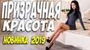 Фильм 2019 молился на жену ** ПРИЗРАЧНАЯ КРАСОТА ** Русские мелодрамы 2019 новинки HD