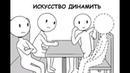 Искусство Динамить Domics на русском