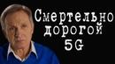 Смертельно дорогой 5G ВладимирФилин