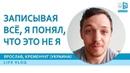 Очень важно записывать мысли в дневник. Ярослав (г. Кременчуг, Украина). LIFE VLOG