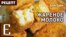 ЖАРЕНОЕ МОЛОКО Leche frita простой рецепт десерта