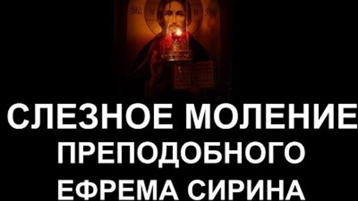 Слезные моления преподобного Ефрема Сирина
