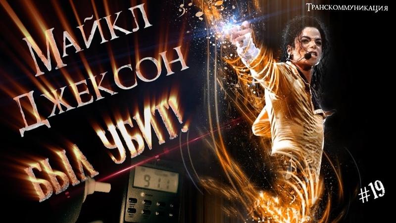 МАЙКЛ ДЖЕКСОН УМЕР! ТАЙНА ГИБЕЛИ КОРОЛЯ ПОП МУЗЫКИ РАСКРЫТА! ЕГО УБИЛИ! Michael Jackson EVP.