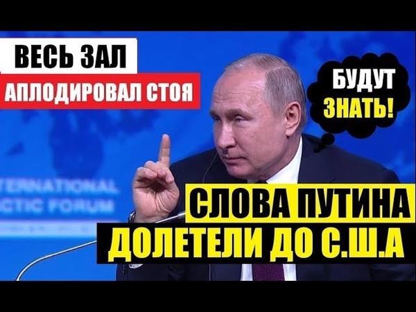🔥 Путин ГЕНИАΛЬНО «РΆЗНЁĊ» Запад на щепки. АПΛОДИРОВАΛ весь ЗАΛ — 9.06.2019