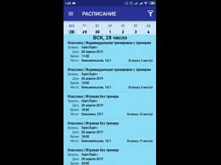 Раздел расписание в приложении UfaVolley