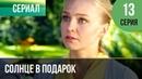 ▶️ Солнце в подарок 13 серия Сериал / 2015 / Мелодрама