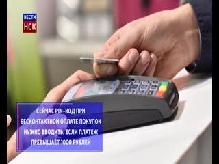 Visa позволит делать покупки без PIN-кода на 3 тысячи рублей