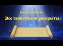 Новые Христианские Песни «Все тайны были раскрыты» Наш Бог так велик
