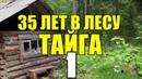 35 ЛЕТ В ГЛУХОЙ ТАЙГЕ ЗАКЛЮЧЕННЫЙ ПОБЕГ ИЗ ТЮРЬМЫ 1