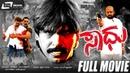 Saadhu -- ಸಾಧು Kannada Full HD Movie FEAT. Master Thriller Manju, Sridevi