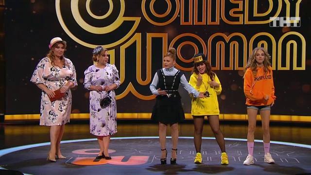 Comedy Woman Женский рэп