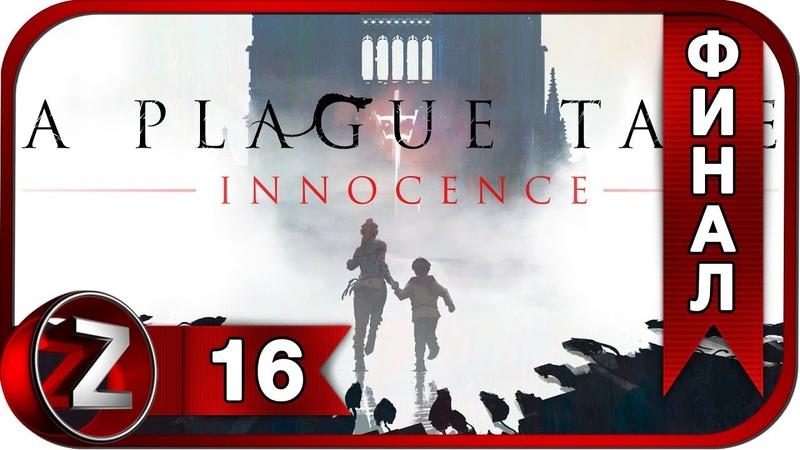 A Plague Tale Innocence ➤ Коронация ➤ Прохождение 16ФИНАЛ