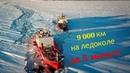На ледоколе из Африки в АНТАРКТИДУ за 5 МИНУТ