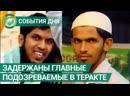 На Шри Ланке задержаны главные подозреваемые в теракте События дня ФАН ТВ
